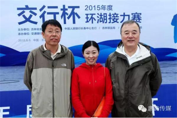 """吉林省银行业2015年度""""交行杯""""环湖接力赛752.png"""