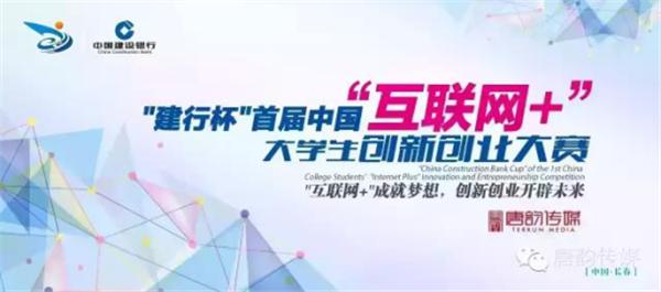首届中国互联网+大学生创新创业大赛总决赛0.png